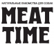 MEAT TIME, Россия